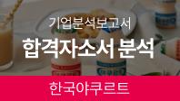 기업분석보고서 6. 한국야쿠르트, 합격자소서는 왜 합격했을까?
