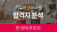 기업분석보고서 7. 한국야쿠르트, 합격자는 어떤 공통점이 있을까?