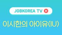 [Jobkorea TV] 이시한의 아이유(IU) - 취준생 아무 고민 대잔치