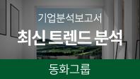 기업분석보고서 2. 동화그룹, 최신 트렌드를 알면 합격이 보인다.