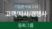기업분석보고서 4. 동화그룹, 고객/자사/경쟁사를 분석해보자.