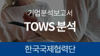 기업분석보고서 5. 한국국제협력단, 기회요인과 위협요인은 무엇인가?