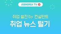 [Jobkorea TV] 취업 썰전 by 컨설턴트-취업 뉴스 털기