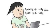 [취준생 공감웹툰] #4. 취업준비, 나만의 노하우가 생겼다