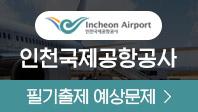 [공기업NCS] 인천국제공항공사, 모의 기출문제 대공개!
