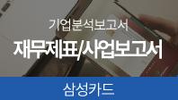 기업분석보고서 3. 삼성카드, 올해 사업전략은 무엇인가?