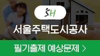 [공기업NCS] 서울주택도시공사(SH) 필기 출제 예상문제, 핵심 문제는 바로 '이것'!