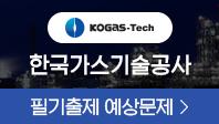 [공기업NCS] 한국가스기술공사 필기 출제 예상문제 키포인트!
