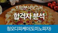 기업분석보고서 7. 한국도미노피자, 합격자는 어떤 공통점이 있을까?