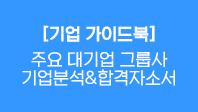 [가이드북] 제2탄 대기업 기업분석&합격자소서