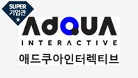 잡코리아 추천 기업, 디지털 에이전시 '애드쿠아 인터렉티브'