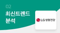 기업분석보고서 2. LG생활건강, 최신 트렌드를 알면 합격이 보인다.