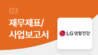 기업분석보고서 3. LG생활건강, 올해 사업전략은 무엇인가?
