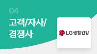 기업분석보고서 4. LG생활건강, 고객/자사/경쟁사를 분석해보자.