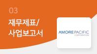 기업분석보고서 3. 아모레퍼시픽, 올해 사업전략은 무엇인가?