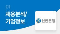 기업분석보고서 1. 신한은행, 어떤 사람을 뽑을 것인가?