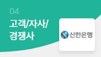 기업분석보고서 4. 신한은행, 고객/자사/경쟁사를 분석해보자.