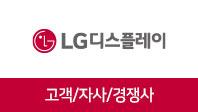 기업분석보고서 4. LG디스플레이, 고객/자사/경쟁사를 분석해보자.