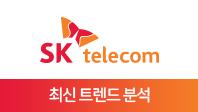 기업분석보고서 2. SK텔레콤, 최신 트렌드를 알면 합격이 보인다.