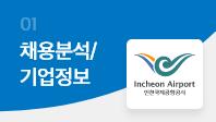 기업분석보고서 1. 인천국제공항공사, 어떤 사람을 뽑을 것인가?