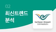 기업분석보고서 2. 인천국제공항공사, 최신 트렌드를 알면 합격이 보인다.