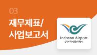 기업분석보고서 3. 인천국제공항공사, 올해 사업전략은 무엇인가?