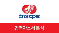 기업분석보고서 6. 한국전력공사, 합격자소서는 왜 합격했을까?