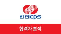 기업분석보고서 7. 한국전력공사, 합격자는 어떤 공통점이 있을까?