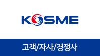 기업분석보고서 4. 중소벤처기업진흥공단, 고객/자사/경쟁사를 분석해보자.