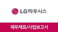 기업분석보고서 3. LG하우시스, 올해 사업전략은 무엇인가?
