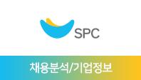 기업분석보고서 1. SPC그룹, 어떤 사람을 뽑을 것인가?