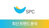 기업분석보고서 2. SPC그룹, 최신 트렌드를 알면 합격이 보인다.