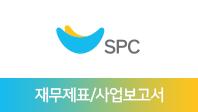기업분석보고서 3. SPC그룹, 올해 사업전략은 무엇인가?