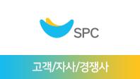 기업분석보고서 4. SPC그룹, 고객/자사/경쟁사를 분석해보자.