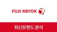기업분석보고서 2. 한국후지제록스, 최신 트렌드를 알면 합격이 보인다.