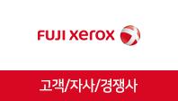 기업분석보고서 4. 한국후지제록스, 고객/자사/경쟁사를 분석해보자.