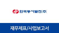 기업분석보고서 3. 한국동서발전, 올해 사업전략은 무엇인가?