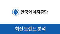 기업분석보고서 2. 한국에너지공단, 최신 트렌드를 알면 합격이 보인다.