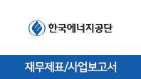 기업분석보고서 3. 한국에너지공단, 올해 사업전략은 무엇인가?