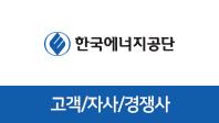 기업분석보고서 4. 한국에너지공단, 고객/자사/경쟁사를 분석해보자.