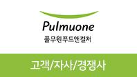 기업분석보고서 4. 풀무원푸드앤컬처, 고객/자사/경쟁사를 분석해보자.