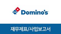 기업분석보고서 3. 한국도미노피자, 올해 사업전략은 무엇인가?
