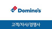 기업분석보고서 4. 한국도미노피자, 고객/자사/경쟁사를 분석해보자.