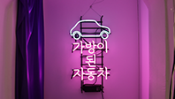[기업탐구생활] BTS, 레드벨벳이 선택한 가방을 만든 그 기업 - 모어댄