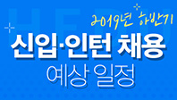2019년 하반기 신입/인턴 채용 예상일정 공개!