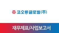 기업분석보고서 3. 코오롱글로벌, 올해 사업전략은 무엇인가?