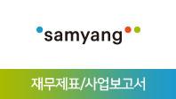 기업분석보고서 3. 삼양그룹, 올해 사업전략은 무엇인가?