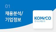 기업분석보고서 1. 한국조폐공사, 어떤 사람을 뽑을 것인가?