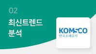 기업분석보고서 2. 한국조폐공사, 최신 트렌드를 알면 합격이 보인다.