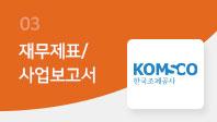 기업분석보고서 3. 한국조폐공사, 올해 사업전략은 무엇인가?